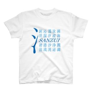 さんずい#2 T-shirts