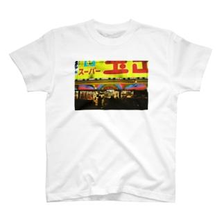 超级玉出 T-shirts