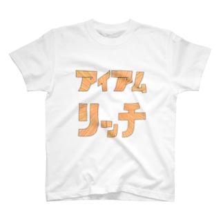 金持ち向け T-shirts