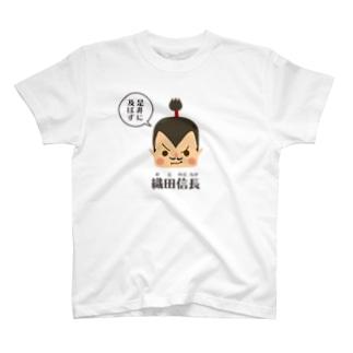 チョイコレ武将(織田信長) T-shirts