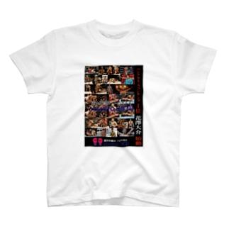 studio Will×花澤大介 Tシャツ T-shirts