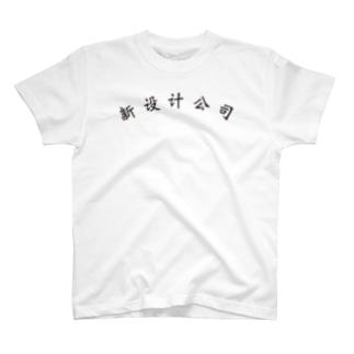新設計公司 T-shirts