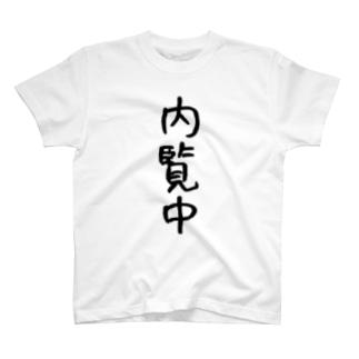不動産屋シリーズ T-shirts