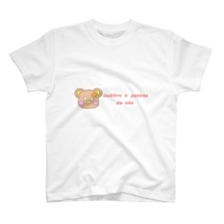 みぉのおもちゃ箱 T-shirts