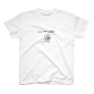 えんがわ〈業務用〉 T-shirts