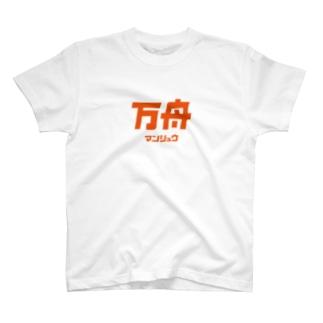 万舟一択 T-shirts