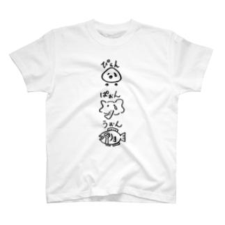 ぴえんぱおんうおん T-shirts