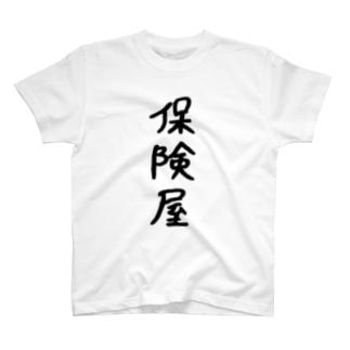 保険屋シリーズ T-shirts