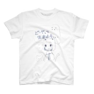 どーやって生きよう T-shirts