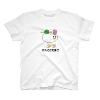 だんごとたまご T-shirts