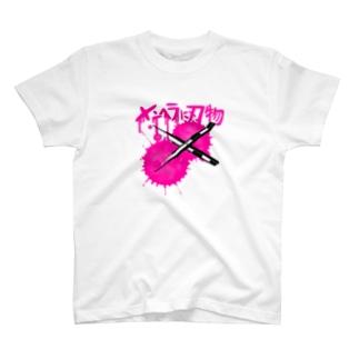 メンヘラに刃物 T-shirts