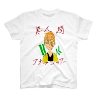 美人局 アナウンサー「 T-shirts