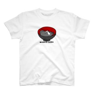 わんこそば T-shirts