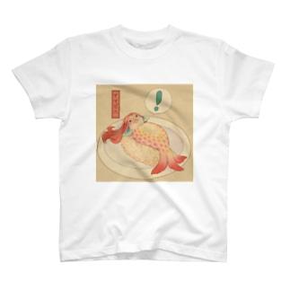 アマエビのにぎりが食べたい T-shirts