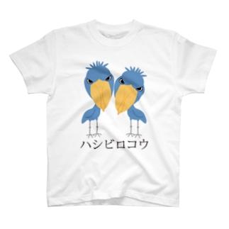 ハシビロコウさん T-shirts