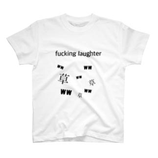 大爆笑 T-shirts