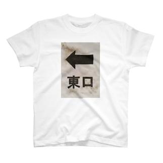 汚れた駅の張り紙Tシャツ T-shirts