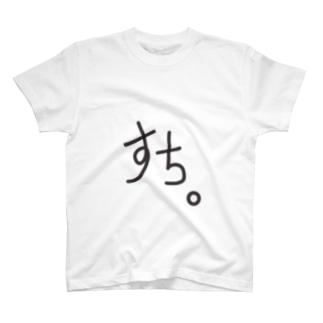 すち。 T-shirts