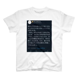 光転身アキレスTシャツ T-shirts
