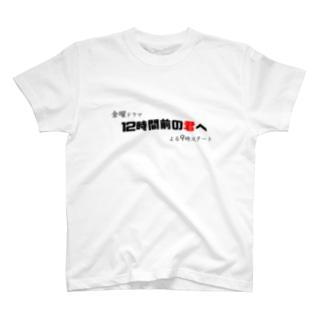 架空ドラマ「12時間前の君へ」 T-shirts