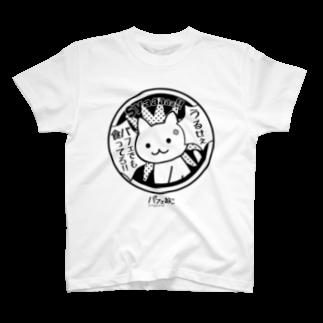 PygmyCat suzuri店のパフェでも食ってろ02 T-shirts