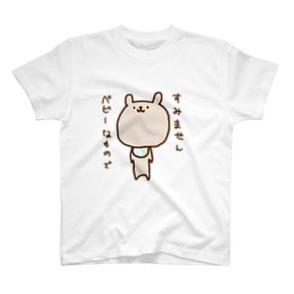 べびくま T-shirts