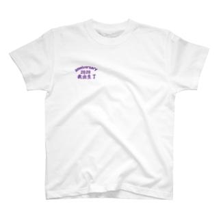 我出生了2020 T-shirts