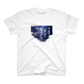 欲張り 願い事 T-shirts