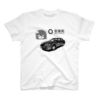 安楽死 Tee T-shirts