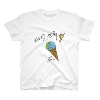 おはよう、世界! T-shirts