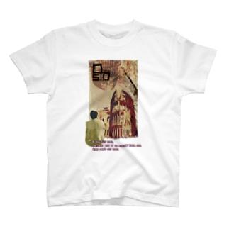 猫≧男子=人生の道しるべ T-shirts