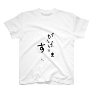 がんば…ら…ないっ!! T-shirts