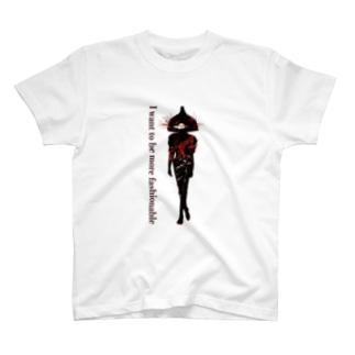 オシャレ上級者 もっとおしゃれになりたい T-shirts