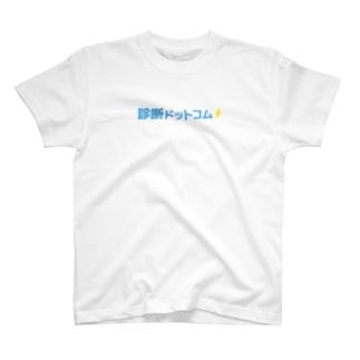 診断ドットコムTシャツ1 T-shirts