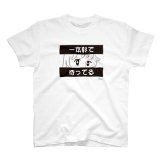 果し合い T-Shirt