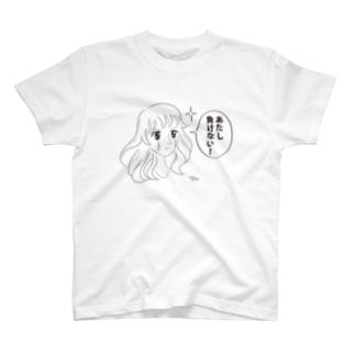 あたし負けない T-Shirt