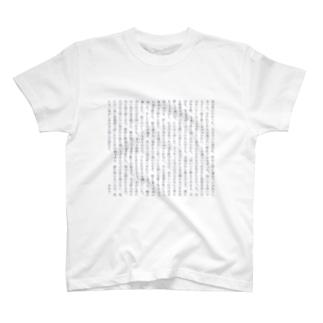 死にたい魚 T-shirts