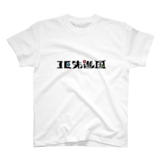 IE先進国 T-shirts