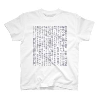 一文まとめ T-shirts