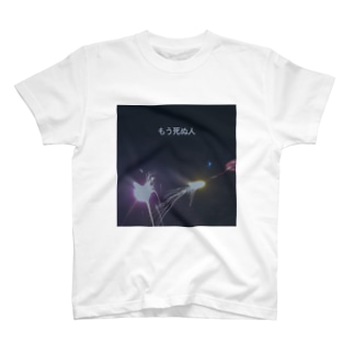 可愛い in 夏 2020 T-shirts