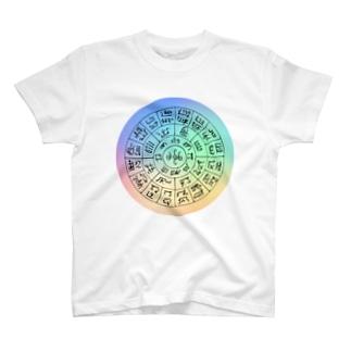 龍体文字フトマニ図 T-shirts