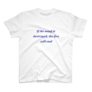 心頭を滅却すれば火もまた涼し T-shirts