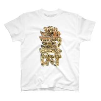 羽川珍重/寿の字江戸名所 T-shirts