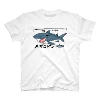 メガロドン.サメ(背景なし) T-shirts