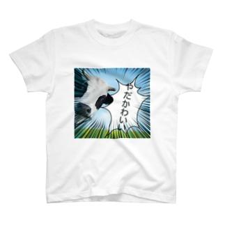 やだかわいい(牛) T-shirts