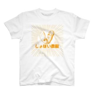 しょぼい農園 T-shirts