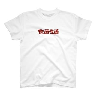 飲酒生活 T-shirts