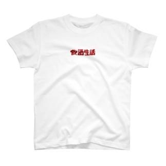 飲酒生活2 T-shirts
