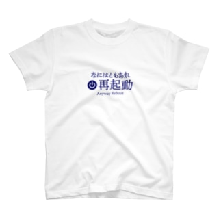 再起動 T-shirts