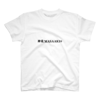神童 T-shirts